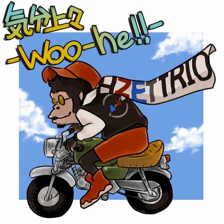 「気分上々 -Woo – he!-」