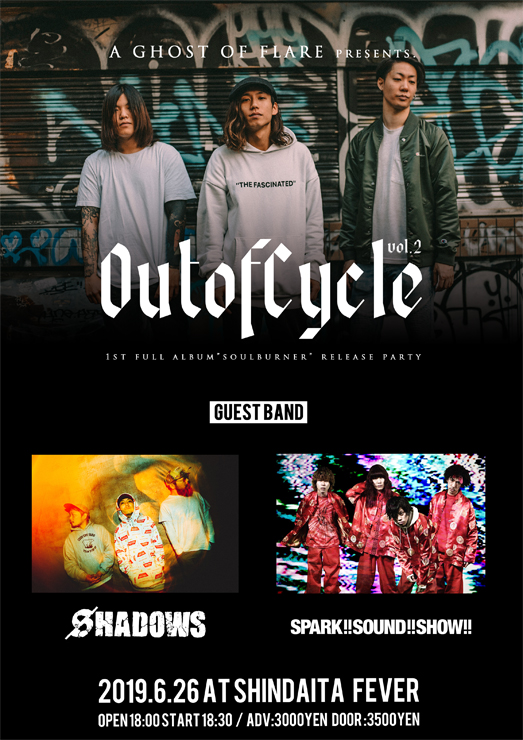 『Out of Cycle vol.2』
