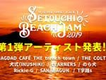 『Setouchi Beach Jam 2019』 2019年8月3日(土) 4日(日) at 瀬戸田サンセットビーチ(広島県尾道市)