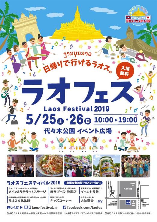 『ラオスフェスティバル2019』2019年5月25 日(土)26 日(日)at 代々木公園イベント広場