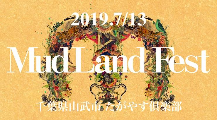 『Mud Land Fest』2019年7月13日(土)at 千葉県山武市 たがやす倶楽部(斎藤完一さんの畑)