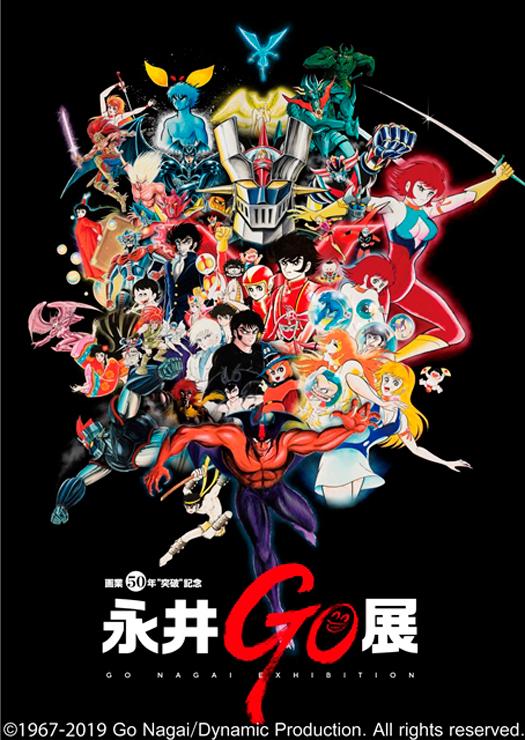 『永井GO展』2019年9月14日(土)~29日(日)at 上野の森美術館