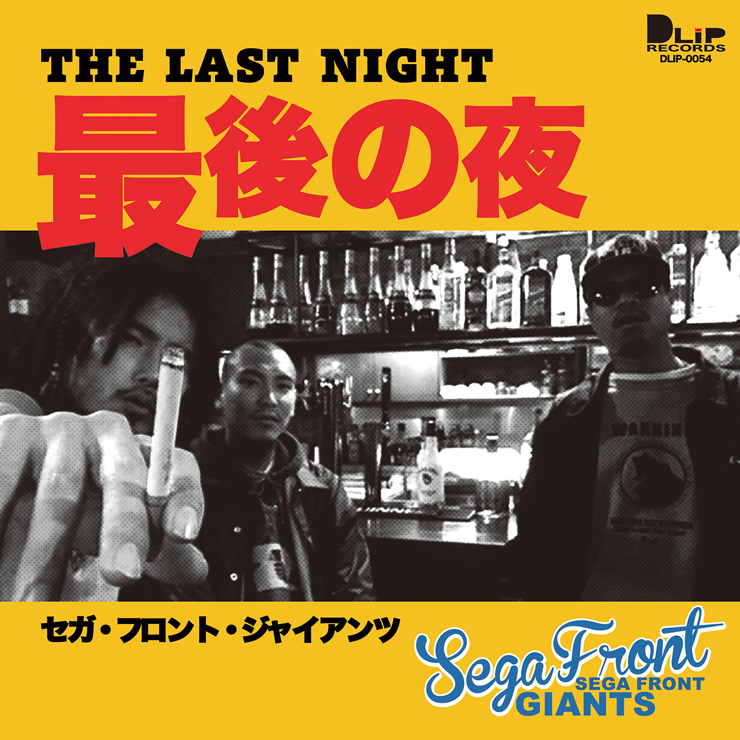 SEGA FRONT GIANTS - 7inch『最後の夜』Release
