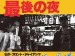 SEGA FRONT GIANTS – 7inch『最後の夜』Release