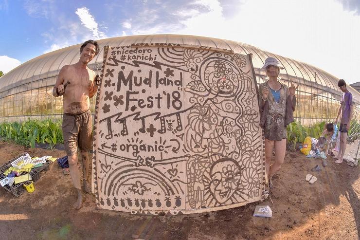 Mud Land Fest 2019