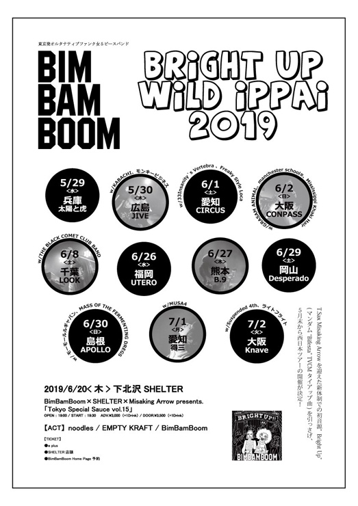 "「BimBamBoom Tour ""Bright Up Wild Ippai 2019""」"