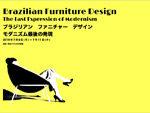 展覧会『ブラジリアン・ファニチャー・デザイン:モダニズム最後の発現』2019年7月8日(月)~7月11日(木)at 駐日ブラジル大使館