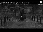 Day and Buffalo『Tweet girl』MUSIC VIDEO〔short version〕