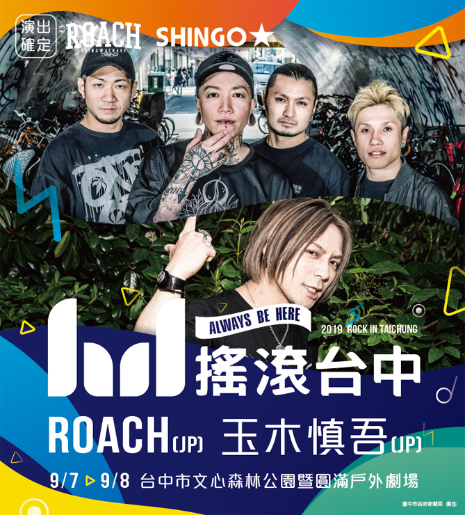 "ROACH - 台湾で開催される野外ロックフェス""搖滾台中 ROCK IN TAICHUNG""への出演が決定。"