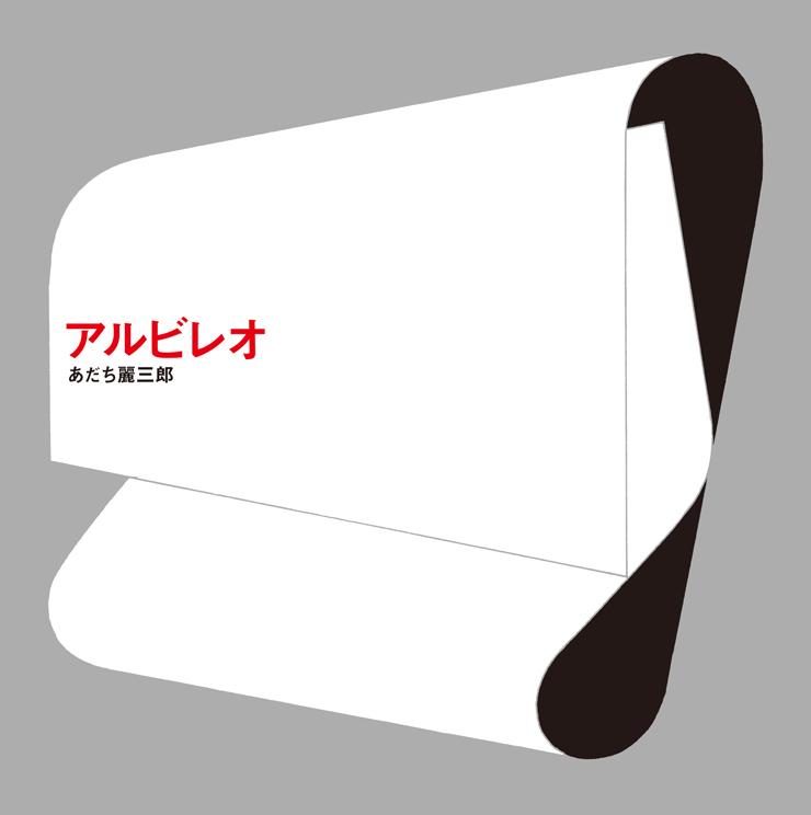 あだち麗三郎 - New Album『アルビレオ』Release