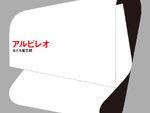 あだち麗三郎 – New Album『アルビレオ』Release