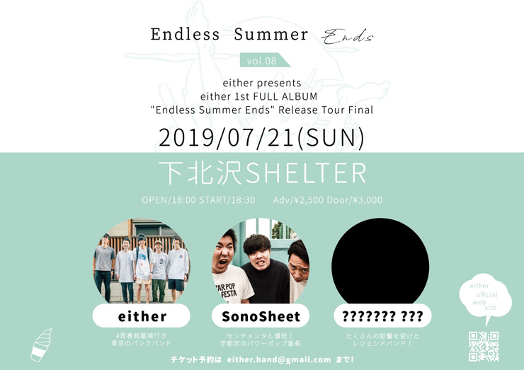 either「Endless Summer Ends」ツアーファイナル - 2019年7月21日(日)at 下北沢SHELTER