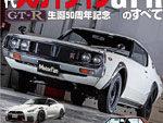 モーターファン別冊「歴代スカイラインGT-Rのすべて」発売。