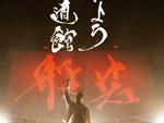 般若 - LIVE DVD『おはよう武道館』Release