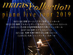 『marasy collection piano live tour 2019』10/11 (金) 京都、10/13 (日) 福岡、10/19 (土) 名古屋、10/27 (日) 長野、11/1 (金) 札幌、11/10 (日) 大宮