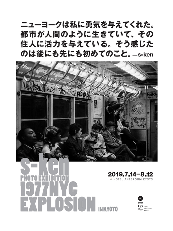 s-ken PHOTO EXHIBITION「1977 NYC EXPLOSION in KYOTO」2019.07.14(日)〜08.12(月祝) at HOTEL ANTEROOM KYOTO Gallery9.5
