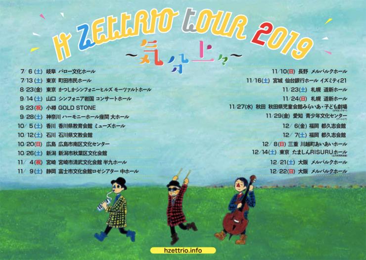 H ZETTRIO TOUR 2019 -気分上々-