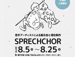 『SPRECHCHOR』2019年8月5日(月)~8月25日(日)at 香川県 小豆郡 小豆島