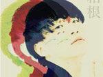 大賛成 – 1st デジタルEP『箱根』配信リリース。