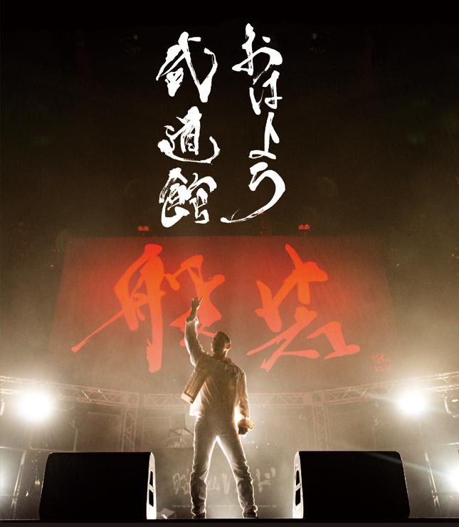 般若『おはよう武道館』(Blu-ray Disc)