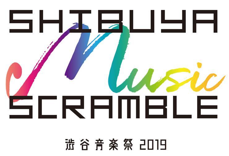 渋谷音楽祭2019 ~Shibuya Music Scramble~