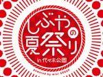 『しぶやの夏祭り powered by mixi GROUP in 代々木公園』2019年8月18日(日)at 代々木公園けやき並木