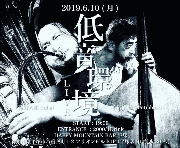 平塚 HAPPY MOUNTAIN BAR