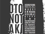 『ASUKAYAMA MUSIC FES 音の滝 vol.2』2019年9月7日(土) at 東京・王子 飛鳥山公園