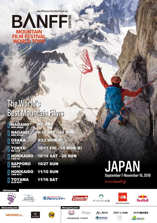バンフ・マウンテン・フィルムフェスティバル・イン・ジャパン2019