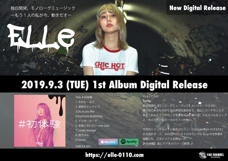 ELLe - 1st Album『#初体験』配信リリース