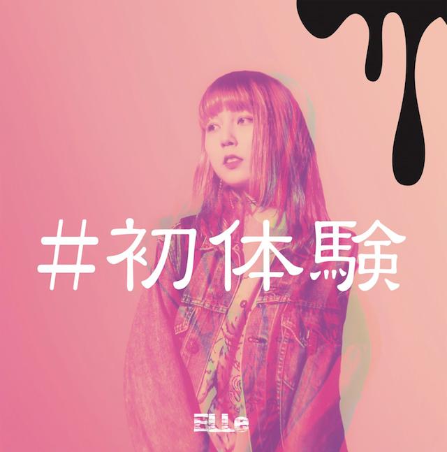 ELLe - 1st Album『#初体験』
