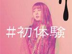 ELLe – 1st Album『#初体験』配信リリース