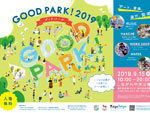 『GOOD PARK! 2019 ~アート、音楽、遊び、発明~』2019年9月15日(日)at しながわ中央公園