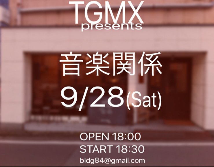 TGMX presents『音楽関係 2019』2019年9月28日(土)at 栃木県宇都宮市マツガミネコーヒービルヂング