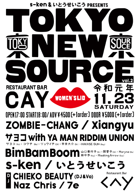 『TokyoNewSource vol.2 ~women's lib~』2019年11月23日(土) at Restaurant Bar CAY