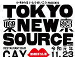 『TokyoNewSource vol.2 ~women's lib~』2019年11月23日(土) at Restaurant Bar CAY
