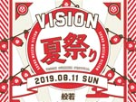 『VISION夏祭り』2019年8月11日 (日) at 渋谷 SOUND MUSEUM VISION
