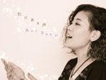 佐野 碧 – New Single『ただある声』Release