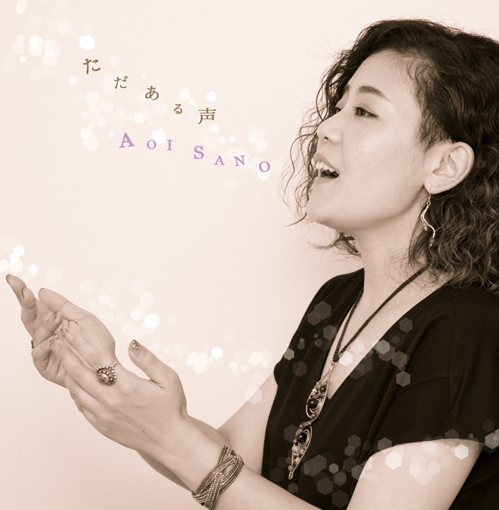 佐野 碧- New Single『ただある声』Release