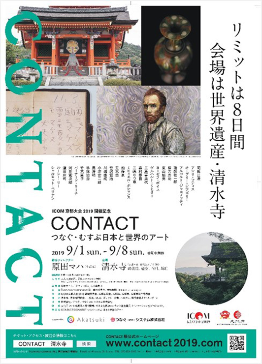 『CONTACT つなぐ・むすぶ・日本と世界のアート展』2019年9月1日(日)~9月8日(日)at 京都 清水寺