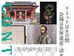 CONTACT つなぐ・むすぶ・日本と世界のアート展