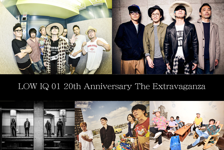 『LOW IQ 01 20th Anniversary The Extravaganza』2019年11月30 日(土) at 新木場 STUDIO COAST ~追加出演者発表~