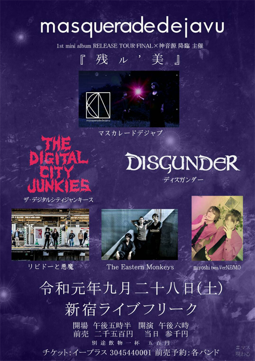 masqueradedejavu 1st mini album RELEASE TOUR FINAL × 神音源 降臨 主催『残ル'美』