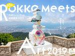 『六甲ミーツ・アート 芸術散歩2019』2019年9月13日(金)~11月24日(日) at 神戸 六甲山周辺(全11会場)