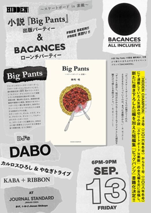 『小説「Big Pants」出版パーティー & BACANCESローンチパーティー』2019年9月13日(金) at JOURNAL STANDARD 神南坂