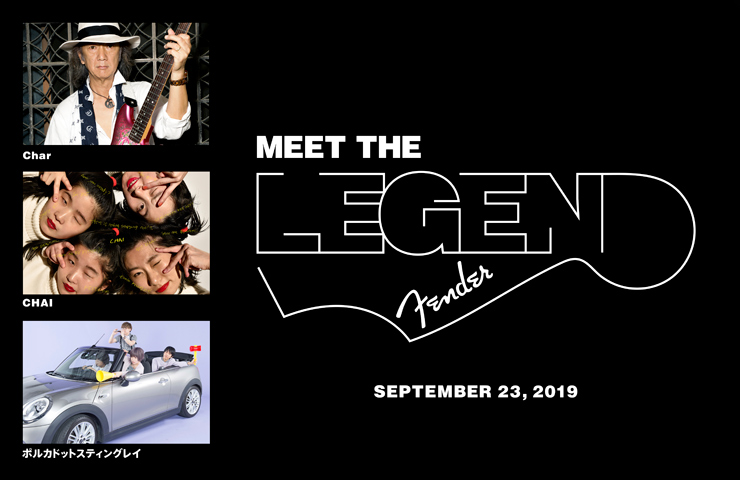 """『Fender presents """"Meet the Legend""""』2019年9月23日(月・祝)at 恵比寿ザ・ガーデンホール"""