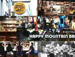 特集:平塚 HAPPY MOUNTAIN BAR