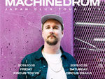 『MACHINEDRUM Japan Tour 2019』2019年10月18日(金) at CIRCUS TOKYO /2019年10月19日(土) at CIRCUS OSAKA