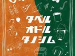 『MIKUFES – 三国ヶ丘フェスティバルVOL.5』2019年10月22日(火祝) at 堺市産業振興センター(旧じばしん)