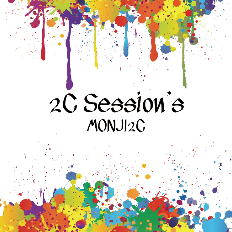 MONJI2C『2C Session's』